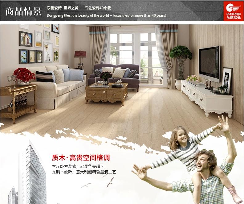 东鹏瓷砖 质木 仿木纹卧室地砖实木地板砖防滑瓷砖砖